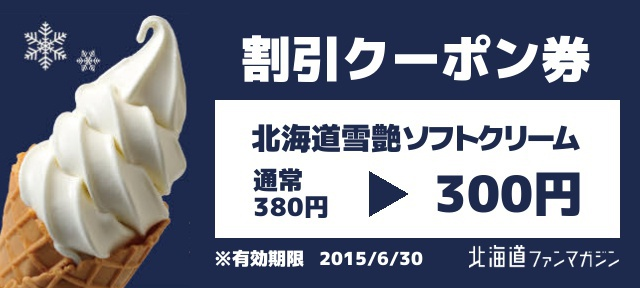 乳脂肪分は驚きの8.88%! 濃厚でクリーミー「北海道雪艶ソフト」誕生!