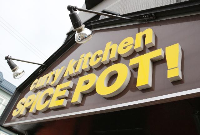 札幌菊水のインタラクティブマインドなスープカレー店「SPICE POT!」