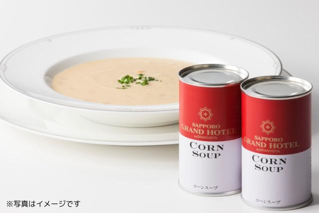 札幌グランドホテル伝統のコーンスープがクッキーになって新登場!