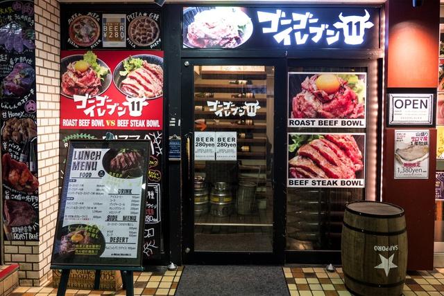 目当ては山盛りのローストビーフ丼!西11丁目「ゴーゴーイレブン」