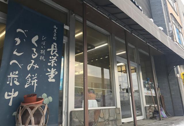 くるみ餅で有名な美唄の老舗「長栄堂菓子店」が100年の歴史に幕