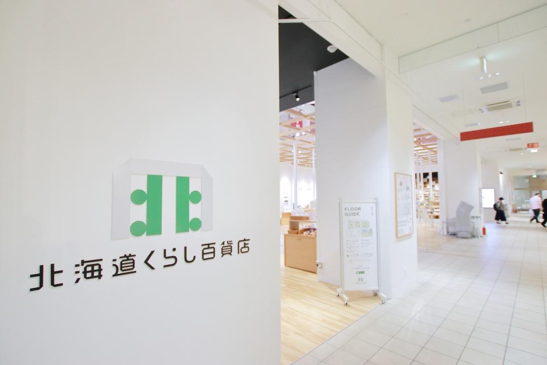 北海道の味と技が大集合「北海道くらし百貨店」がノルベサに誕生!