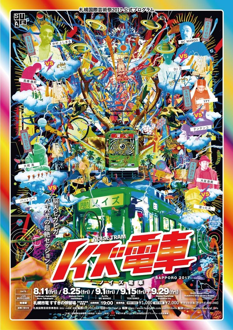 ラッピング電車も新登場!今年の夏は札幌市電が芸術の舞台になる!?