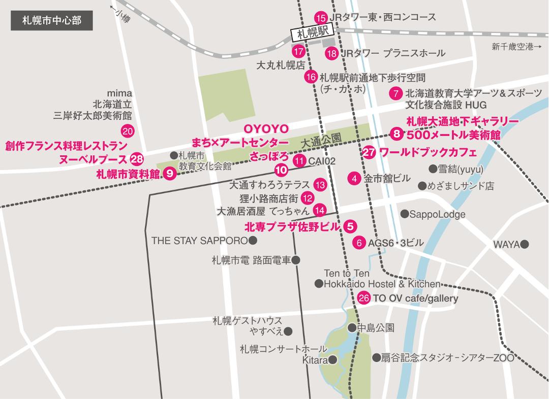 【後編】ダミアンと巡る!札幌国際芸術祭2017のカッコイイ回り方