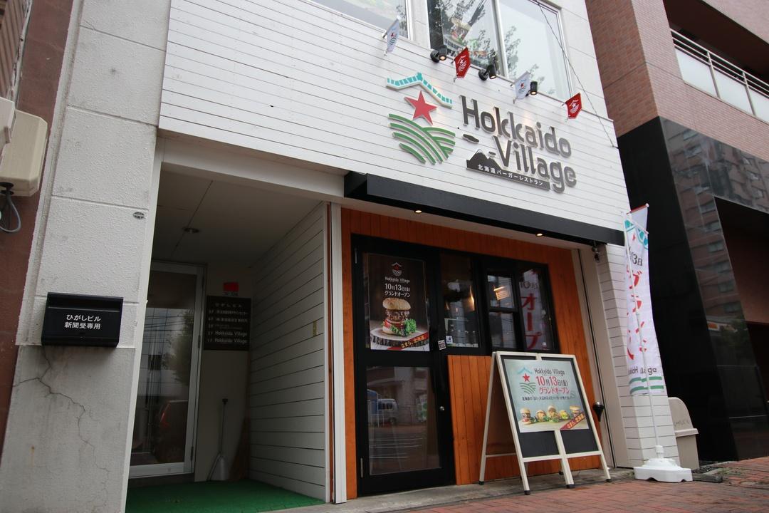 釧路スパカツや豚丼がハンバーガーに?! Hokkaido Villageが札幌に誕生