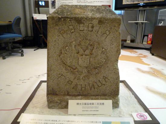 国内に残る唯一の国境標石が北海道にある!旧日露国境標石
