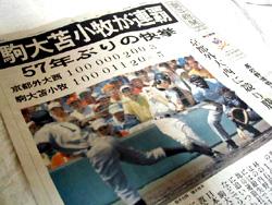 駒大苫小牧2005の軌跡!!