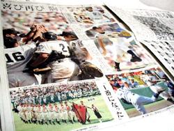 序章~北海道野球年2004