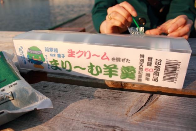 井雲真理が行くマリモ発掘の旅