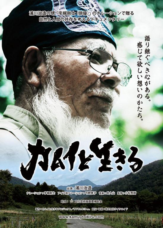 自然と人間の共存を考える映画『カムイと生きる』
