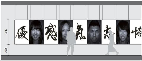 北海道のアスリートによる東日本大震災チャリティイベントを開催!