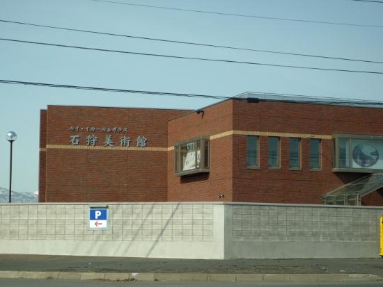 世界的に希少な石狩市の私設「石狩美術館」が閉館へ
