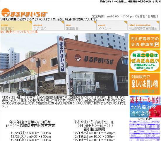 札幌の老舗市場「まるやまいちば」閉鎖へ