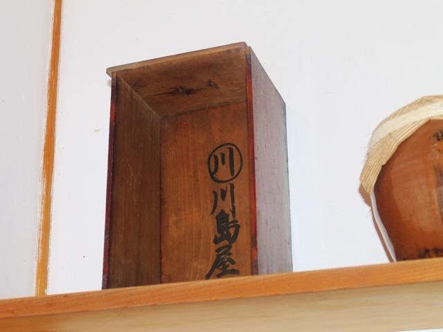 松前で伝統文化再発見!屋号調査から発展した屋号入りもっこが好評