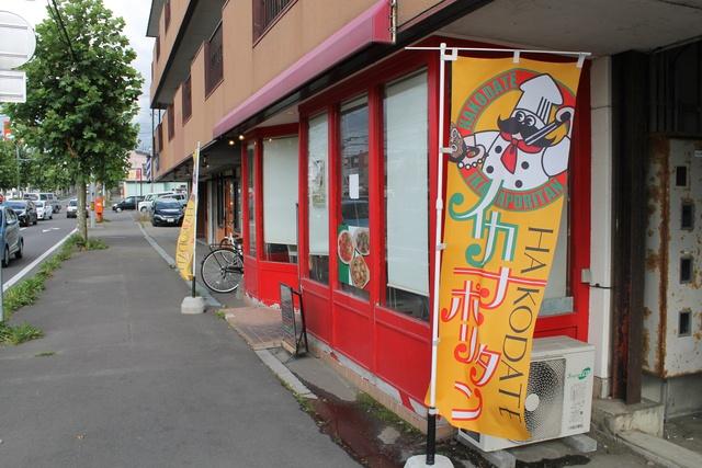 参加店が増え益々個性豊かに! 新名物「函館イカナポリタン」とは?