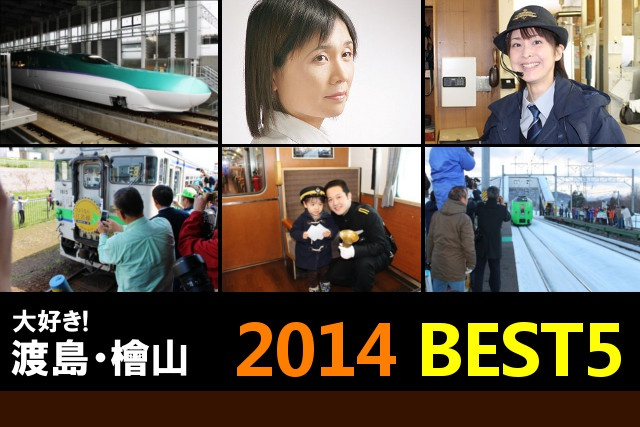新旧の鉄道に思いを馳せて―道南担当記者が選ぶ2014年のベスト5