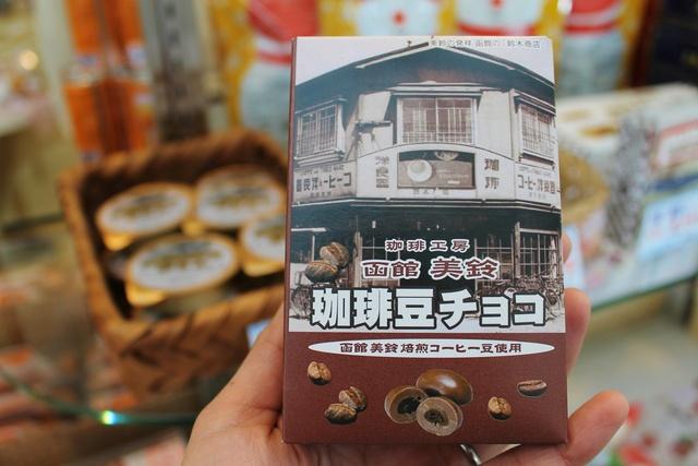 ロマンチックな味わい!函館・美鈴珈琲の「珈琲豆チョコ」をご存知?