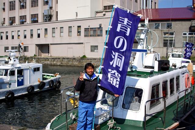 小樽の秘境『青の洞窟』&プチ釣り体験!ボートクルーズ今季運航開始