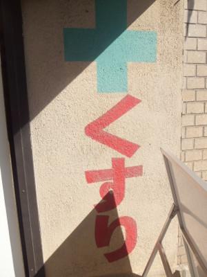 試験管やビーカーで楽しむカフェ!? 小樽の(旧)岡川薬局は遊び心満載でした