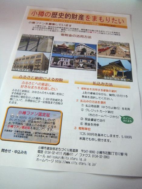 特典は博物館・美術館入館無料! 小樽にふるさと納税を納めてみよう!