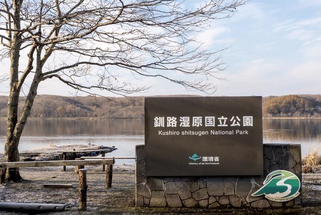 釧路湿原を見るならどこがよい?! 釧路湿原周囲のビュースポット5選