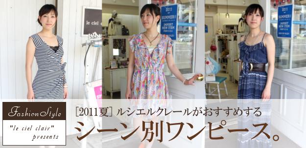 2011夏おすすめ、シーン別ワンピース