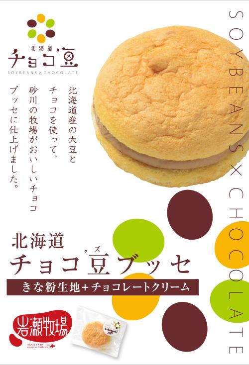 北海道チョコ'豆、北海道産大豆×チョコの新スイーツブランド!