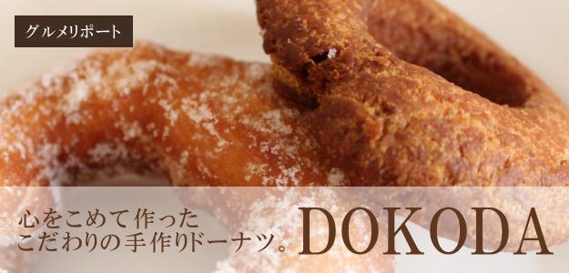 こだわりのドーナツ屋「DOKODA」