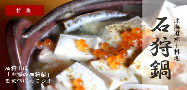 石狩市に本場の「石狩鍋」を食べに行こう!