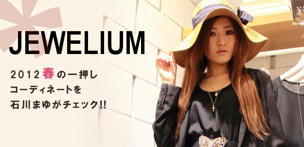 JEWELIUMで2012春の一押しコーディネートをチェック!