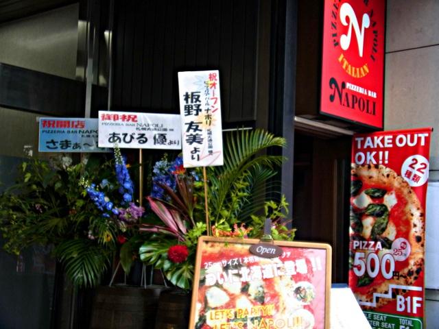 直径25㎝窯焼きピザがワンコインで!『PIZZERIA BAR NAPOLI』が札幌上陸