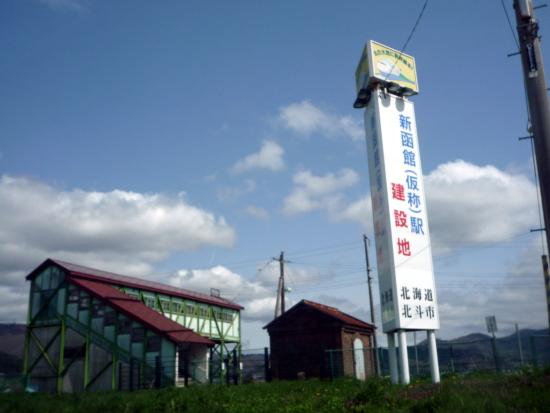 北海道新幹線札幌延伸着工へ!結局何が問題だったの?