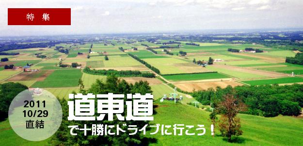 10/29直結!道東道で十勝にドライブに行こう!