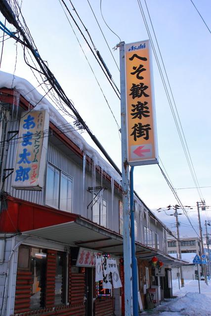 富良野で「へそ」を探そう!へそ和菓子・へそ豚まん・へそ歓楽街まで
