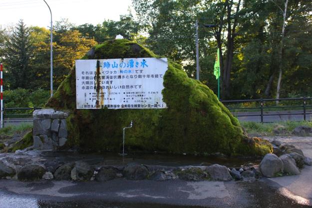 名水百選ふきだし湧水が人気! 羊蹄山の湧水スポットを巡ろう!