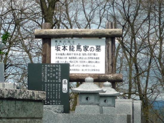 坂本龍馬と北海道との関係とは?