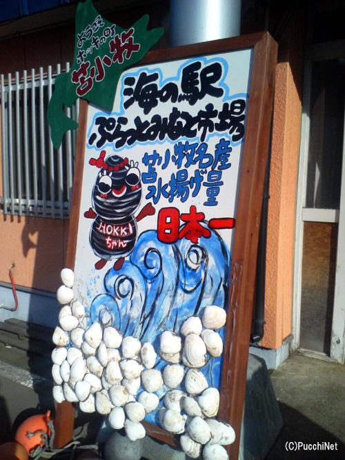 ホッキ漁獲量日本一
