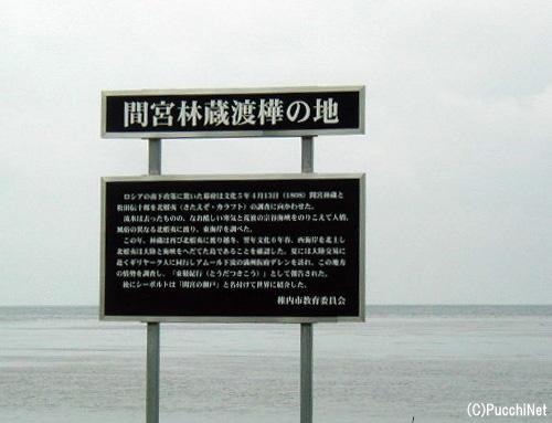 間宮林蔵は北海道を中心に活動した