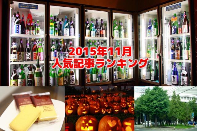 2015年11月の人気記事ランキング発表!一位は日本酒飲み比べの記事