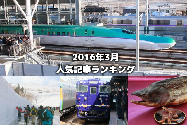 2016年3月の人気記事ランキング発表!今月は鉄道関係の記事が上位に!