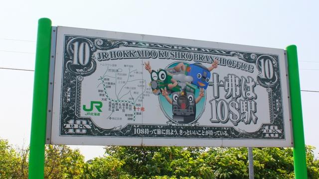 豊頃町には「10$」の駅がある?! JR根室本線「十弗駅」で異国体験