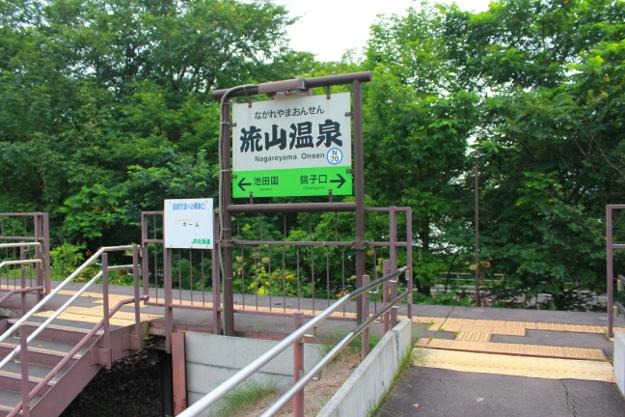 道内には既に新幹線が上陸していた!? 流山温泉駅に200系展示のナゼ