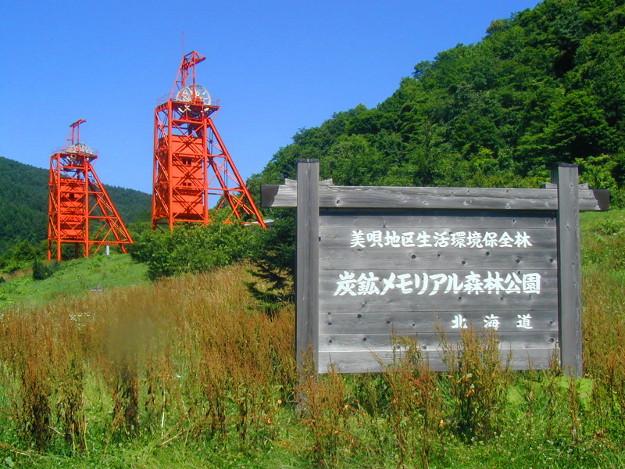 美唄の山中に突如現れる赤い巨塔の正体は?「炭鉱メモリアル森林公園」