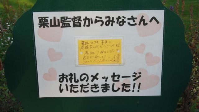 日本一の顔はめパネルから栗山監督応援花壇まで!栗山公園4つの見所