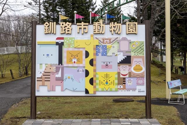 ココア、ミルクなど人気者に会いに!道内最大の「釧路市動物園」