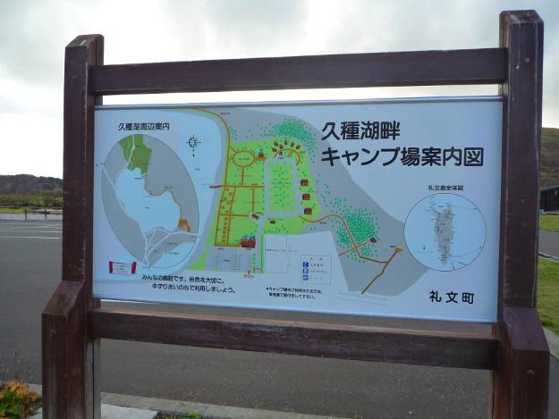 日本最北の湖は礼文島にあった! その名は「久種湖(クシュコ)」