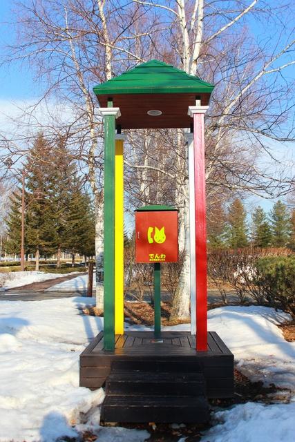 「帯広の森」には道内一美しい『ガラスのない電話ボックス』がある?!
