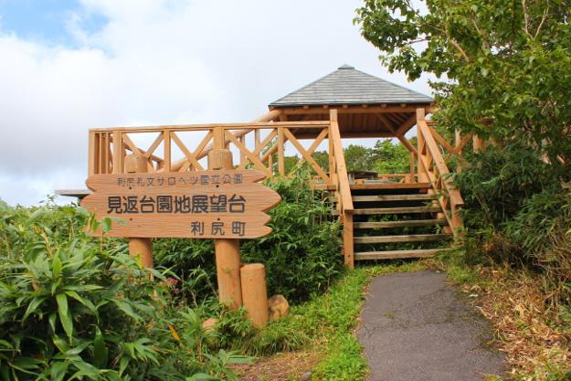 利尻島の4分の1を見下ろすならココ! 5合目展望台「見返台園地」