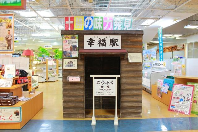 あの幸福駅は2つある?! 帯広駅にあるミニ幸福駅を見に行こう