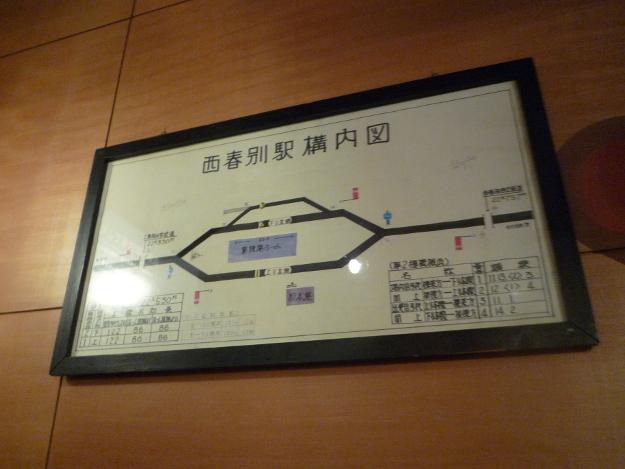 充実の標津線資料は必見! 西春別駅跡地の「別海鉄道記念公園」